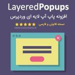 LAYERD POPUP PLUGIN WORDPRESS 150x150 - افزونه پاپ آپ وردپرس نسخه فارسی و حرفه ای Layered Popups