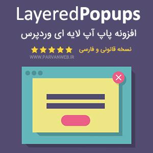 LAYERD POPUP PLUGIN WORDPRESS - افزونه پاپ آپ وردپرس نسخه فارسی و حرفه ای Layered Popups