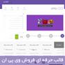 فروش قالب محصولات مجازی و خرید اکانت ریسپانسیو