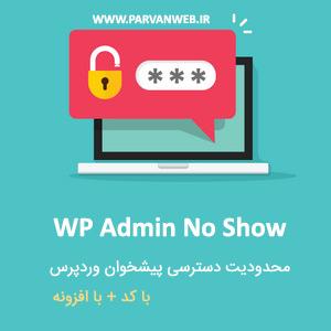 WP ADMIN NO SHOW - محدودیت دسترسی پیشخوان وردپرس فقط برای ادمین
