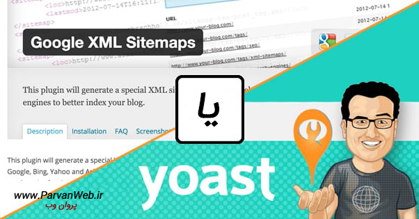 XML Sitemap vs Yoast - نقشه سایت و تاثیر آن در سئو