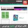 فروش قالب دانلود وردپرس فعال ترین وب