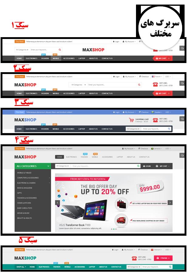 header - قالب فروشگاهی وردپرس مثل دیجی کالا مکس شاپ Maxshop 3.3.1 نسخه فارسی