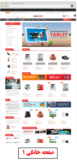 homepage1 - قالب فروشگاهی وردپرس مثل دیجی کالا مکس شاپ Maxshop 3.3.1 نسخه فارسی