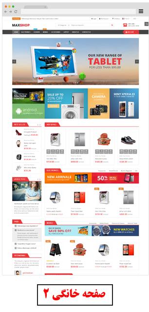 homepage2 - قالب فروشگاهی وردپرس مثل دیجی کالا مکس شاپ Maxshop 3.3.1 نسخه فارسی