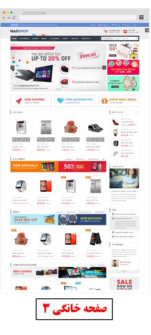 homepage3 - قالب فروشگاهی وردپرس مثل دیجی کالا مکس شاپ Maxshop 3.3.1 نسخه فارسی
