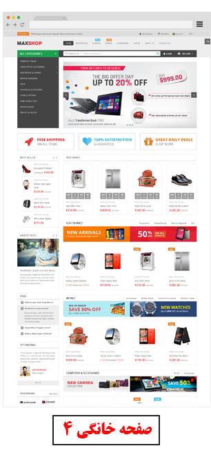 homepage4 - قالب فروشگاهی وردپرس مثل دیجی کالا مکس شاپ Maxshop 3.3.1 نسخه فارسی
