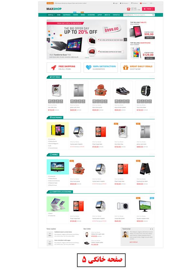 homepage5 - قالب فروشگاهی وردپرس مثل دیجی کالا مکس شاپ Maxshop 3.3.1 نسخه فارسی