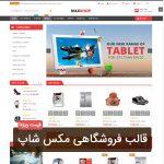 maxshop11 150x150 - قالب فروشگاهی وردپرس مثل دیجی کالا مکس شاپ Maxshop 3.3.1 نسخه فارسی