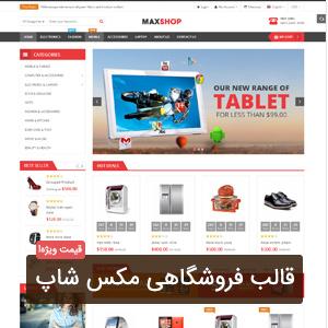maxshop11 - قالب فروشگاهی وردپرس مثل دیجی کالا مکس شاپ Maxshop 2.4.5 نسخه فارسی