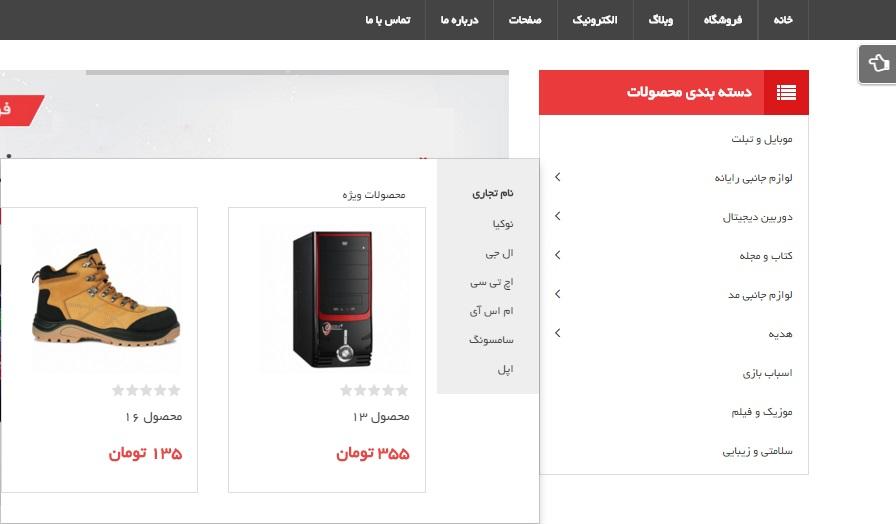 megamenu style - قالب فروشگاهی وردپرس مثل دیجی کالا مکس شاپ Maxshop 3.3.1 نسخه فارسی