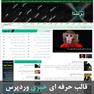 فروش قالب خبری وردپرس پرسنا نیوز + سئو شده و پنل مدیریت