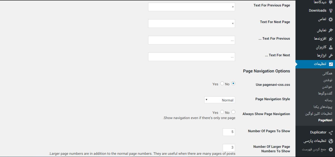 Untitled 3 1 - ساخت شماره گذاری صفحات وردپرسی با افزونه WP-PageNavi