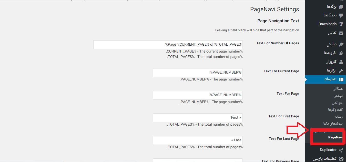 Untitled - ساخت شماره گذاری صفحات وردپرسی با افزونه WP-PageNavi