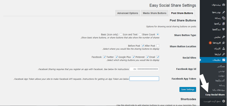 a - ساخت دکمه های اشتراگ گذاری با افزونه Easy Social Share