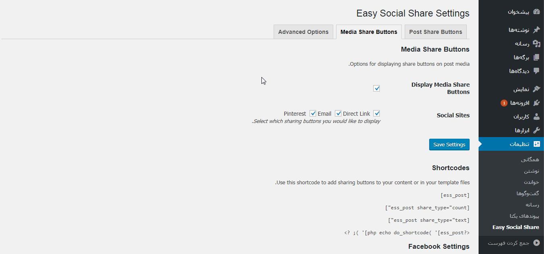 b - ساخت دکمه های اشتراگ گذاری با افزونه Easy Social Share