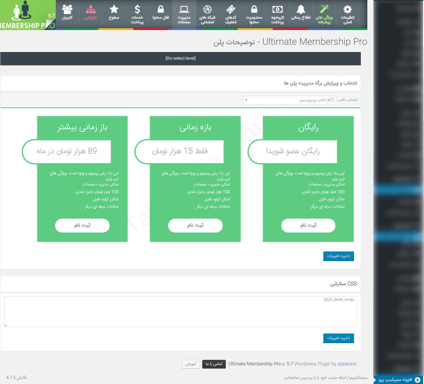 ساخت پلن های مختلف اشتراکی - افزونه پنل کاربری حرفه ای و بهترین افزونه ثبت نام وردپرس MemberShip Pro درگاه زرین پال