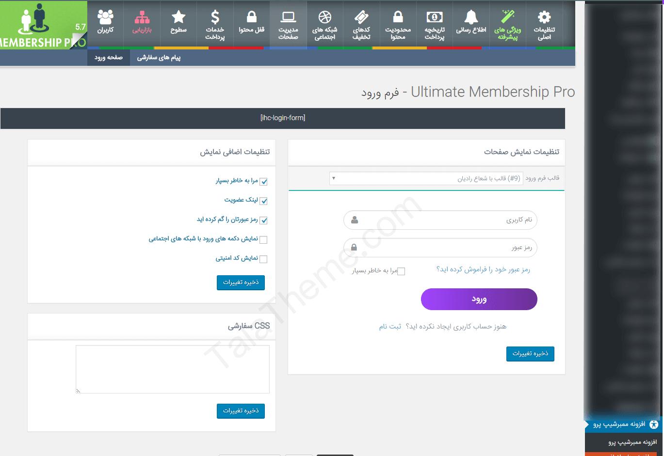 1 - افزونه پنل کاربری حرفه ای و بهترین افزونه ثبت نام وردپرس MemberShip Pro درگاه زرین پال