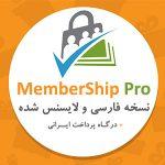 MemberShip Pro 150x150 - افزونه پنل کاربری حرفه ای و بهترین افزونه ثبت نام وردپرس MemberShip Pro درگاه زرین پال