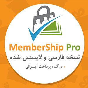 MemberShip Pro - افزونه پنل کاربری حرفه ای و بهترین افزونه ثبت نام وردپرس MemberShip Pro درگاه زرین پال