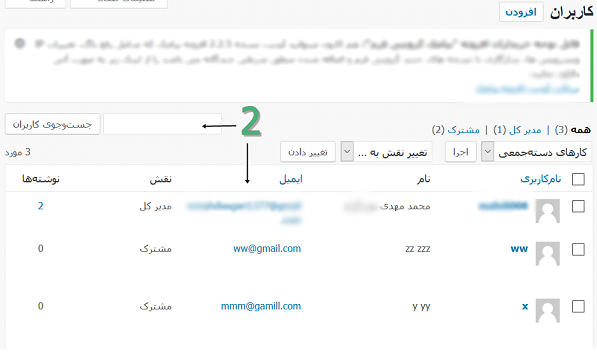 Untitled5 - ساخت رمز عبور قوی در وردپرس با افزونه Application password
