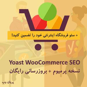 Yoast WooCommerce SEO Premium plugin wordpress - افزونه سئو ووکامرس Yoast WooCommerce SEO Premium - سئو فروشگاه اینترنتی