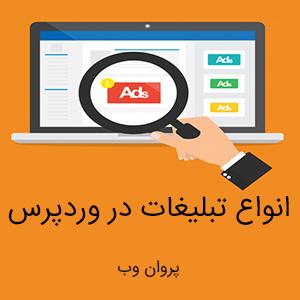 انواع تبلیغات در وردپرس _ روش های کسب درآمد از سایت