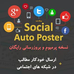 ارسال خودکار مطالب به شبکه های اجتماعی Social Auto Poster
