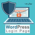 امنیت صفحه ورود وردپرس - خط اول دفاع در برابر مهاجم