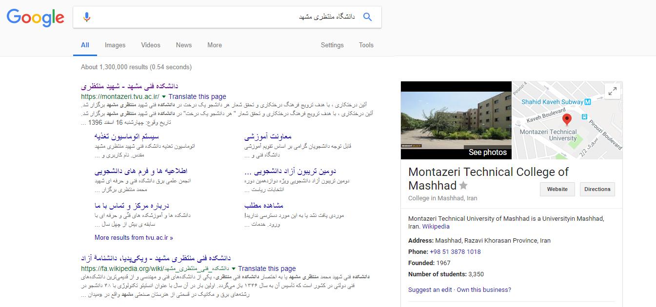 google local seo - افزونه سئوی محلی وردپرس - افزونه Yoast Local SEO فارسی - لوکال سئو یواست