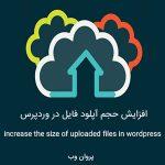 ۵ روش افزایش حجم آپلود فایل در وردپرس