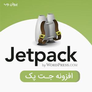 jetpack wordpress - افزونه جت پک وردپرس jetpack - افزایش سرعت سایت