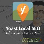 local seo yoast parvanweb plugin wordpress 150x150 - افزونه سئوی محلی وردپرس - افزونه Yoast Local SEO فارسی - لوکال سئو یواست