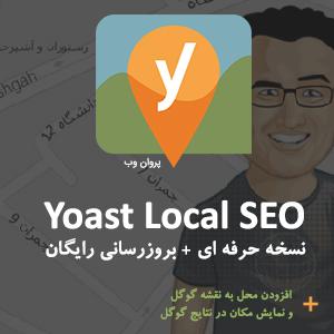 local seo yoast parvanweb plugin wordpress - افزونه سئوی محلی وردپرس - افزونه Yoast Local SEO فارسی - لوکال سئو یواست