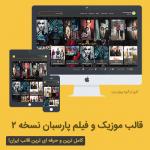 Parsban2 theme Music Film wordpress 150x150 - فروش قالب موزیک و فیلم وردپرس پارسبان نسخه 2 | قالب حرفه ای وردپرس