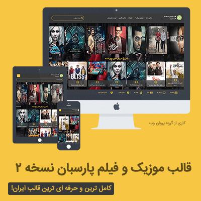 Parsban2 theme Music Film wordpress - فروش قالب موزیک و فیلم وردپرس پارسبان نسخه 2 | قالب حرفه ای وردپرس