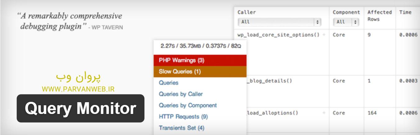 10 افزونه کاربردی وردپرس برای طراحی قالب و خطایابی کد های وردپرس