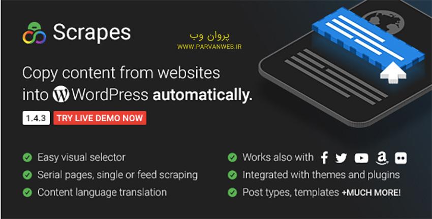 Scrapes - 10 ابزار ضروری وردپرس برای مدیریت سایت وردپرسی - قسمت اول