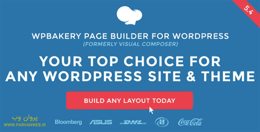 WPBakery Page Builder - 10 ابزار ضروری وردپرس برای مدیریت سایت وردپرسی - قسمت اول