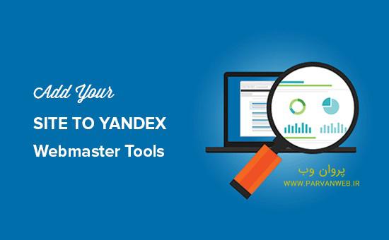 add site to yandex webmaster tools featured - آموزش استفاده از یاندکس Yandex و نحوه افزودن سایت به یاندکس