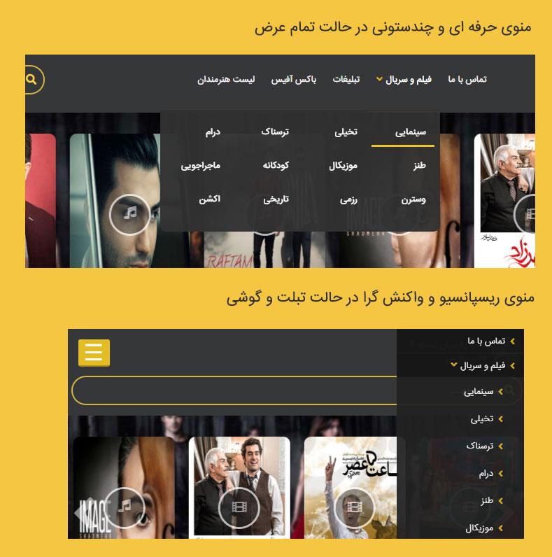 menu design - فروش قالب موزیک و فیلم وردپرس پارسبان نسخه 2 | قالب حرفه ای وردپرس