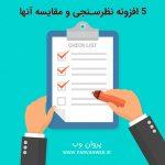5 افزونه نظرسنجی وردپرس ؛ مقایسه بهترین افزونه های نظرسنجی