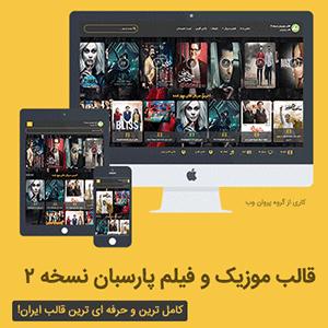 فروش قالب موزیک و فیلم وردپرس پارسبان نسخه 2