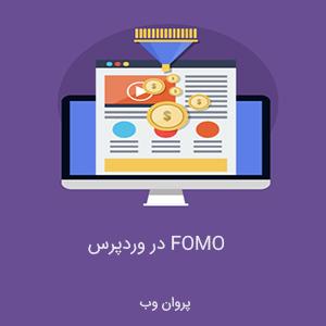 نحوه استفاده از FOMO در وردپرس