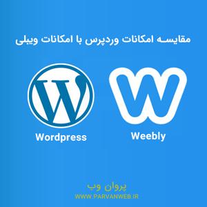 wordpress vs weebly comparison - ویبلی چیست ؟ مقایسه امکانات وردپرس با امکانات ویبلی - قسمت اول