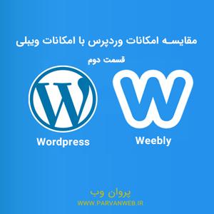 wordpress vs weebly comparison 2 - ویبلی چیست ؟ مقایسه امکانات وردپرس با امکانات ویبلی – قسمت دوم