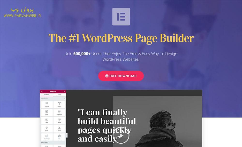 wordpress page builder Elementor - بهترین افزونه ساخت صفحه وردپرس ؛ ساخت صفحه واکنشگرا با افزونه Elementor
