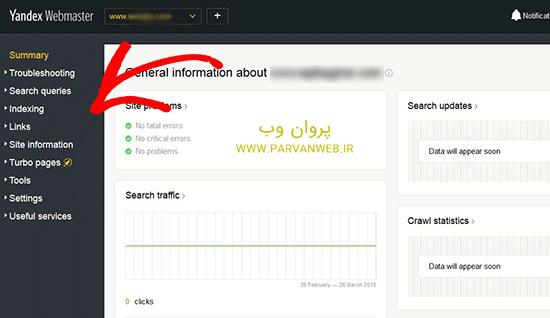 yandex dashboard - آموزش استفاده از یاندکس Yandex و نحوه افزودن سایت به یاندکس