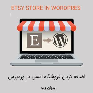 اضافه کردن فروشگاه Etsy در وردپرس