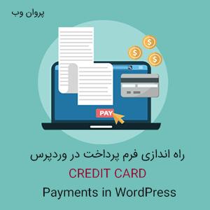 نحوه راه اندازی پرداخت کارت اعتباری در سایت وردپرس - فعال کردن فرم پرداخت در وردپرس